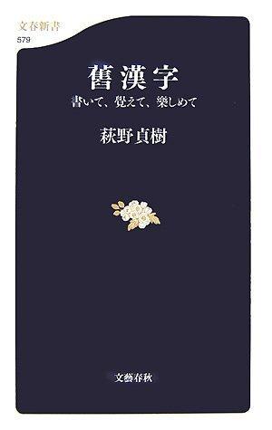 舊漢字―書いて、覺えて、樂しめて
