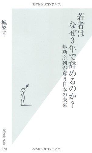 若者はなぜ3年で辞めるのか? 年功序列が奪う日本の未来 (光文社新書)