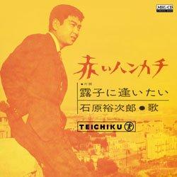 赤いハンカチ (MEG-CD)