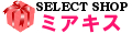 SELECT SHOP ミアキス