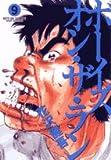 ボーイズ・オン・ザ・ラン 9 (9) (ビッグコミックス)
