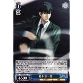 葛木宗一郎 【C】 FS-S03-092-C [weis-schwarz]《ヴァイスシュヴァルツ Fate/stay night収録カード》