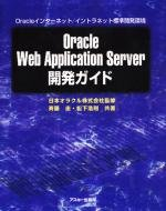 Oracle Web Application Server開発ガイド―Oracleインターネット/イントラネット標準開発環境