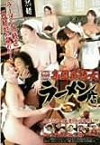 行列のできる!!集団痴熟女ラーメン店 [DVD]
