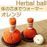 ハーバルボール