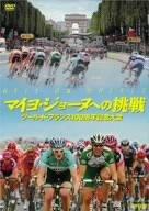 マイヨ・ジョーヌへの挑戦 ツール・ド・フランス100周年記念大会