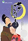 28年産 新米100% 特別栽培米 七夕コシヒカリ 5k 佐賀産 さが (白米精米 約4.5kgでお届け)