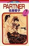 PARTNER 2 (フラワーコミックス)
