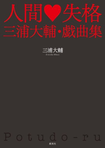 人間♥失格 三浦大輔・戯曲集