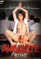 肉便器先生 森下くるみ [DVD]