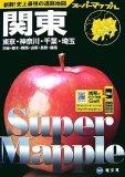 関東道路地図 4版―東京・神奈川・千葉・埼玉茨城・栃木・群馬・山梨・長野・静岡 (スーパーマップル 3) (スーパーマップル 3)