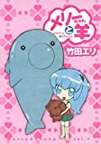 メリーちゃんと羊(5) (ヤングジャンプコミックス 愛蔵版)