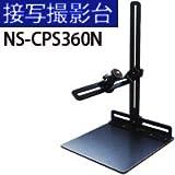 エヌエスライティング 接写撮影台 NS-CPS360 ブラック
