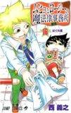 ムヒョとロージーの魔法律相談事務所 16 (16) (ジャンプコミックス)