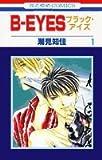 Bーeyes 第1巻 (花とゆめCOMICS)
