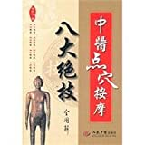 img - for Eight Chinese acupuncture massage skills - all graphic(Chinese Edition) book / textbook / text book