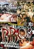 お見合い即ハメBBQ大会 [DVD]