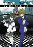 モノクローム・ファクター vol.6 初回生産限定版 [DVD]