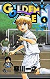 GOLDEN★AGE (4) (少年サンデーコミックス)