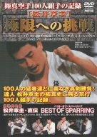極真空手 100人組手の記録 松井章圭 極限への挑戦 [DVD]