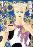 牧神の午後 (MFコミックス) (MFコミックス ダ・ヴィンチシリーズ)