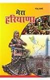 Mera Haryana