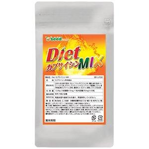 DietカプサイシンMIX (約3ケ月分) メリロート、高麗人参もプラス