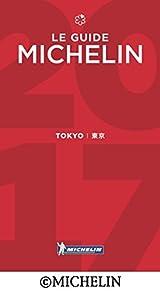 ミシュランガイド東京 2017