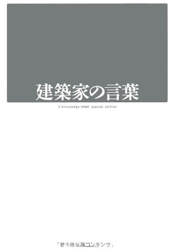 建築家の言葉 (X‐Knowledge HOME special edition)