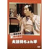 松竹新喜劇 藤山寛美 太鼓持ちょん平 [DVD]
