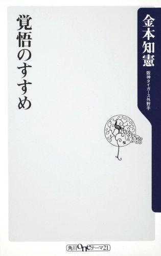 覚悟のすすめ (角川oneテーマ21 A 87) (角川oneテーマ21)