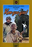 img - for Kin-dza-dza! (region) (Paradiz/KP) /DVD book / textbook / text book