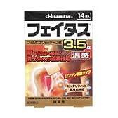 【第2類医薬品】フェイタス3.5α温感 14枚
