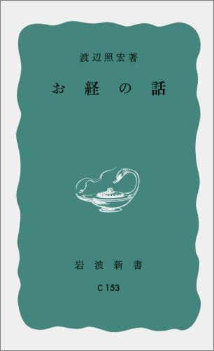 お経の話 (岩波新書)