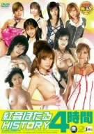紅音ほたるHISTORY 4時間DX 2 [DVD]