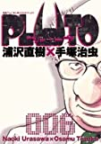 PLUTO 6—鉄腕アトム「地上最大のロボット」より (6) (ビッグコミックス)