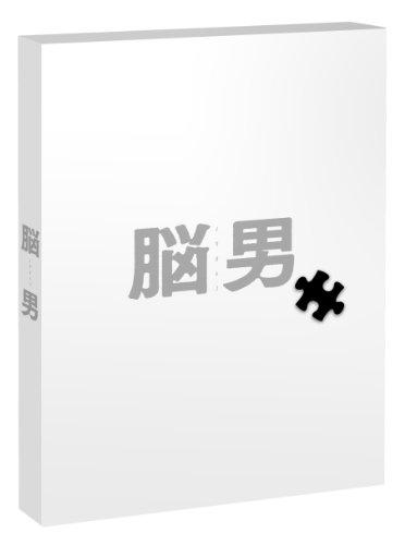 脳男 [DVD]