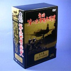 実録第二次世界大戦史 全5巻セット  [DVD]