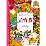 img - for Lantern Festival (Chinese Edition) book / textbook / text book