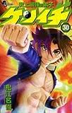 史上最強の弟子ケンイチ 30 (30) (少年サンデーコミックス)