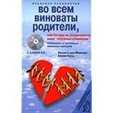 Vo vsem vinovaty roditeli, ili Pochemu ne skladyvayutsya vashi lyubovnye otnosheniya (+ CD)