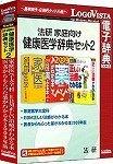 法研 家庭向け健康医学辞典セット2