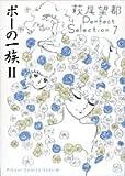 ポーの一族 II 萩尾望都Perfect Selection 7 (フラワーコミックススペシャル)