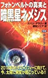 フォトンベルトの真実と暗黒星ネメシス―2012年のカタストロフィーに向けて、今、太陽に異変が起こっている!! (ムー・スーパー・ミステリー・ブックス 163)