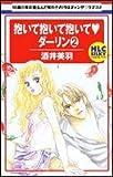 抱いて抱いて抱いて・ダーリン 2 (白泉社レディースコミックス)