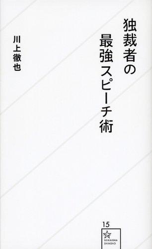 独裁者の最強スピーチ術 (星海社新書)