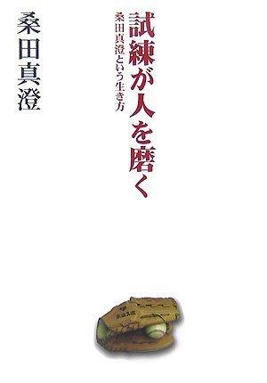 試練が人を磨く 桑田真澄という生き方 (扶桑社文庫 く 8-1)