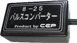 パルスコンバータ (車の車速信号のパルス数を変換する装置)
