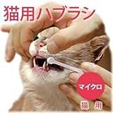 猫口ケア マイクロヘッド歯ブラシ 猫用