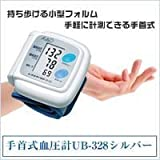 手首式血圧計UB-328シルバー